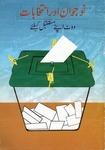Naujawan aur intekhab: Vote apne mustaqbil ke liye