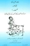 Sehat-1: Pehli Class: Asatza aur sehat ke karkuno ke liye aik gaed by Tashmin Kassam-Khamis, Farah Shivji, and Sadia Muzaffar Bhutta